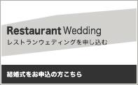 レストランウェディング
