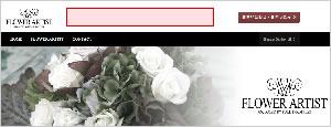 お花屋さん紹介サイトに広告を掲載してみませんか?
